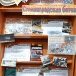Выставка-память Сталинградская битва