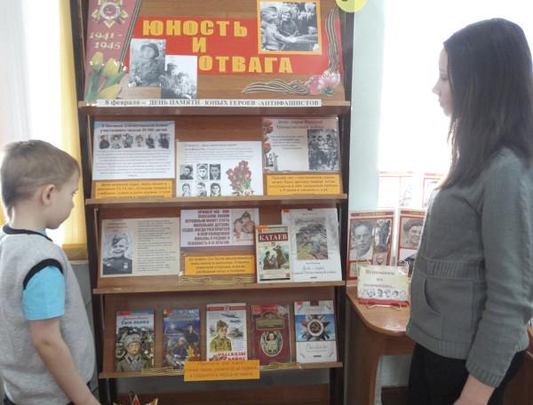 Книжная выставка Юность и отвага