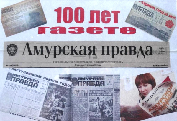 100 лет газете «Амурская правда»