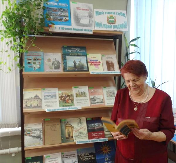 Книжная выставка «Мой гимн тебе, мой край родной!»