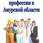 Самые востребованные профессии в Амурской области