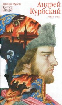 Фудель Н.С. Андрей Курбский