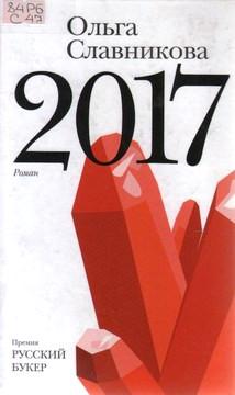 Славникова О. А. 2017