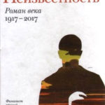 Слаповский А. И. Неизвестность