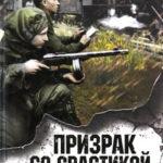 Тамоников А.А. Призрак со свастикой