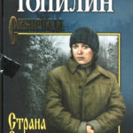 Топилин В.С. Страна Соболинка