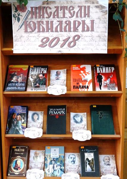 Книжная выставка Писатели юбиляры 2018