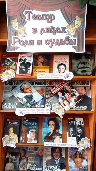 Книжная выставка «Театр в лицах. Роли и судьбы»