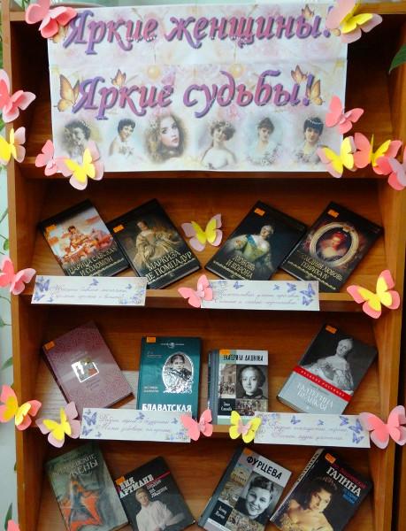 Книжная выставка «Яркие женщины! Яркие судьбы!»