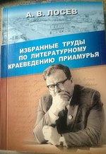 28 марта – 10 лет назад состоялись I Лосевские чтения в БГПУ (2008)