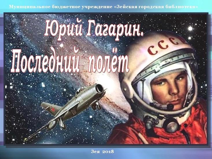 Юрий Гагарин. Последний полёт