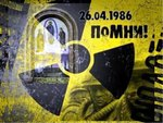 26 апреля – День участников ликвидации последствий радиационных аварий и катастроф и памяти жертв этих аварий и катастроф