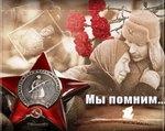 9 мая – День Победы советского народа в Великой Отечественной войне 1941-1945 годов