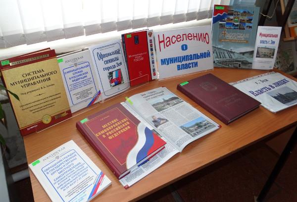 Книжная выставка Населению о муниципальной власти