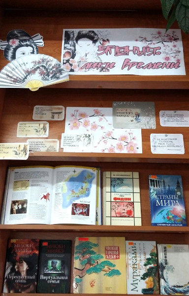 Книжная выставка Япония: Лики времени