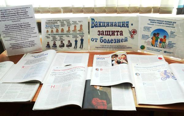 Информационная выставка Вакцинация – защита от болезней