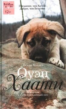 """Холден В. """"Оуэн & Хаати: мальчик и его преданный пёс"""""""