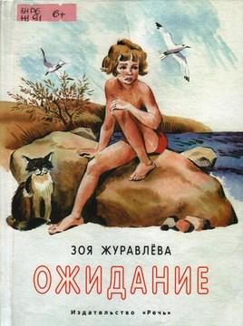 "Журавлёва З. ""Ожидание"""