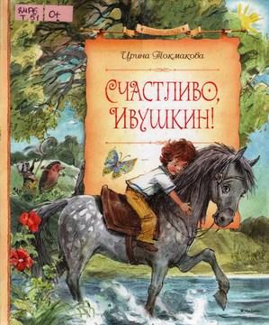 """Токмакова И.П. """"Счастливо, Ивушкин!"""""""
