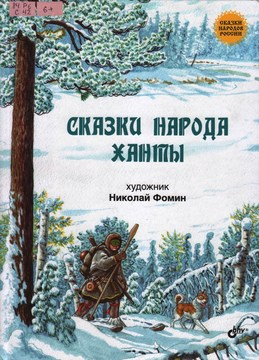 Сказки народов ханты