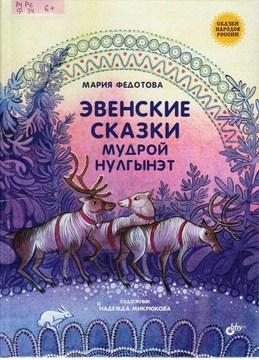 """Федотова М.П. """"Эвенские сказки мудрой Нулгынэт"""""""
