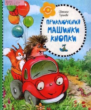 """Тулинова С.А. """"Приключения машинки Кнопки"""""""