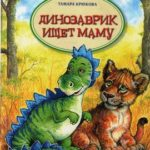 "Крюкова Т.Ш. ""Динозаврик ищет маму"""