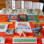 Книжная выставка «Историю не изменить»