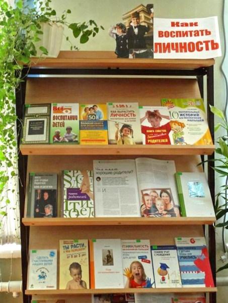 """Книжная выставка """"Как воспитать личность"""""""