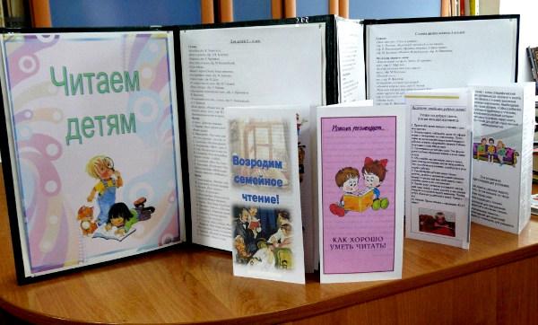 Семейному чтению – наше почтение!