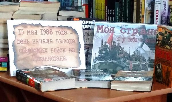 """Книжная выставка """"Моя страна, я у тебя в запасе!"""""""