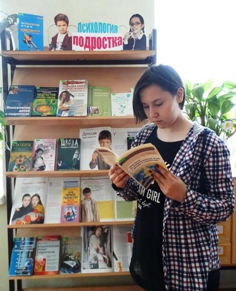 Книжная выставка «Психология подростка»