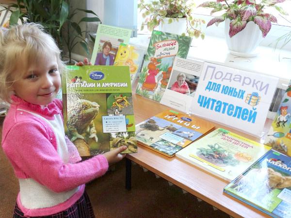 Подарки для юных читателей