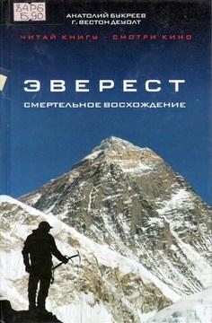 """Букреев Анатолий. """"Эверест. Смертельное восхождение"""""""