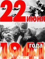 22 июня – День памяти и скорби – день начала Великой Отечественной войны (1941 год)