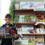 """Книжная выставка """"Всё о футболе!"""""""