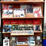 Книжная выставка «И грянула война…»