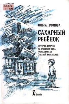 """Громова О. К. """"Сахарный ребёнок: история девочки из прошлого века, рассказанная Стелой Нудольской"""""""