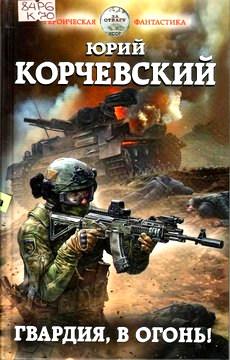 """Корчевский Ю.Г. """"Гвардия, в огонь!"""""""