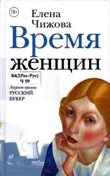 "Чижова Е.С. ""Время женщин"""