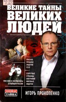 """Прокопенко И.С. """"Великие тайны великих людей"""""""