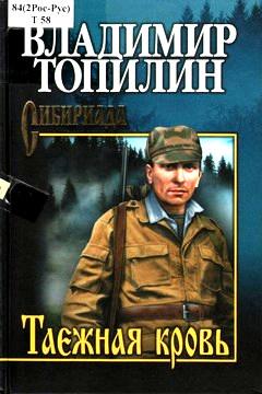 """Топилин В.С. """"Таёжная кровь"""""""
