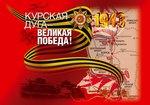 23 августа – 75 лет со дня битвы на Курской дуге (1943). День воинской славы России.