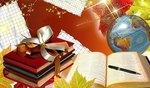 1 сентября – Всероссийский праздник «День знаний».