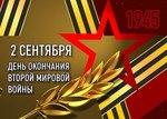 2 сентября – День окончания Второй мировой войны (1945 год). Памятная дата России.