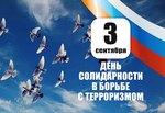 3 сентября – День солидарности в борьбе с терроризмом. Памятная дата России.