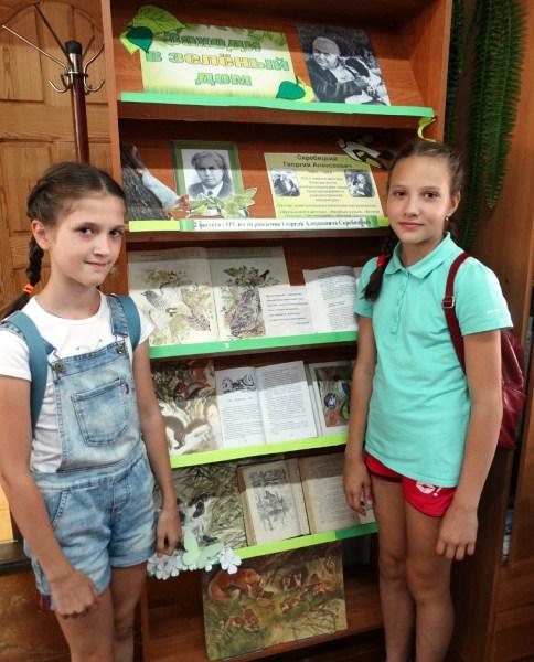 Книжная выставка Заходи в Зелёный дом