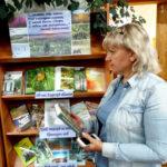 Книжная выставка к 160-летию Амурской области