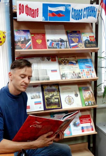 Книжная выставка Во флаге – слава страны