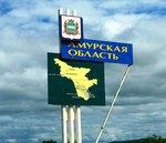 2 августа – 70 лет назад Амурская область была выделена из состава Хабаровского края в самостоятельную область РСФСР (1948).